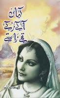 Kahan Aa K Rukay Thay Rastay (Romantic Urdu Novels) By Nighat Abdullah complete in pdf