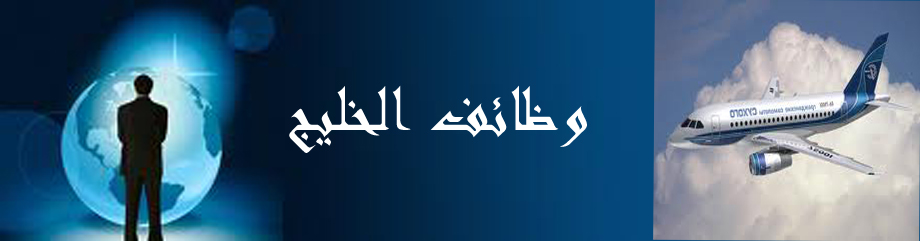 وظائف الخليج