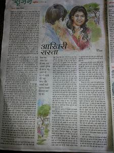 27 मई 2015 के दैनिक भास्कर मधुरिमा मे पढें मेरी कहानी-- आखिरी रास्ता —