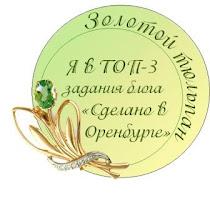 Знак ТОП-3