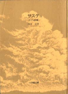 サスケ 第01-15巻