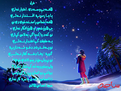 Pashto New Poetry best poetry pashto sad pashto poetry
