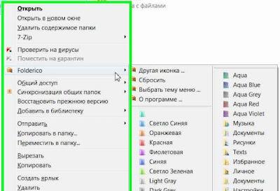 Цветные значки папок с помощью Shedko Folderico