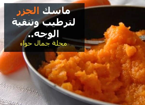ماسك الجزر لترطيب وتنقية الوجه.. مجلة جمال حواء