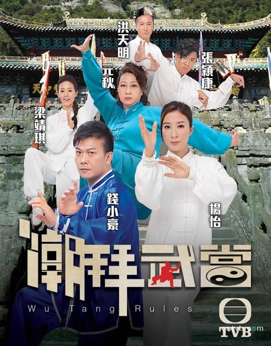 Huyên Náo Núi Võ Đang - Wudang Rules TVB 2015 12/20 HD720p USLT