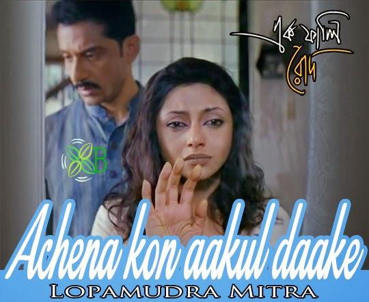 Achena kon aakul daake, Lopamudra Mitra
