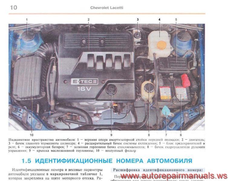 auto repair manuals chevrolet lacetti xetchbek workshop manual rh autorepairmanuls blogspot com Chevrolet Aveo 2013 2010 Chevrolet Aveo