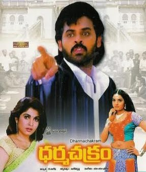 Watch Dharma Chakram (1996) Telugu Movie Online