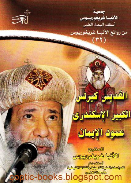 3-القديس كيرلس الكبير الاسكندري عمود الدين - الانبا غريغوريوس
