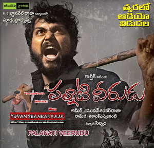 Palanati Veerudu Telugu Movie Album/CD Cover