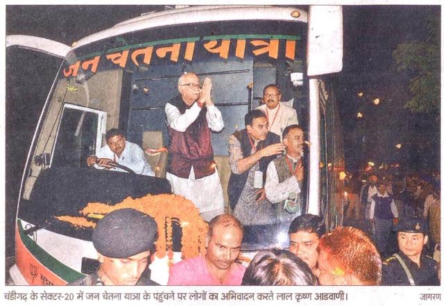 चंडीगढ़ के सेक्टर-20 में जन चेतना यात्रा के पहुंचने पर लोगों का अभिवादन करते लाल कृष्ण अडवाणी साथ में पूर्व सांसद सत्यपाल जैन व् अन्य।