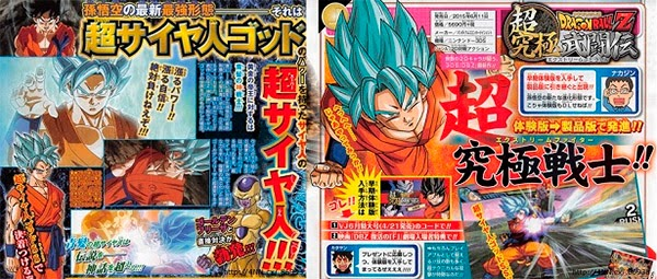 Goku nueva transformación 2015