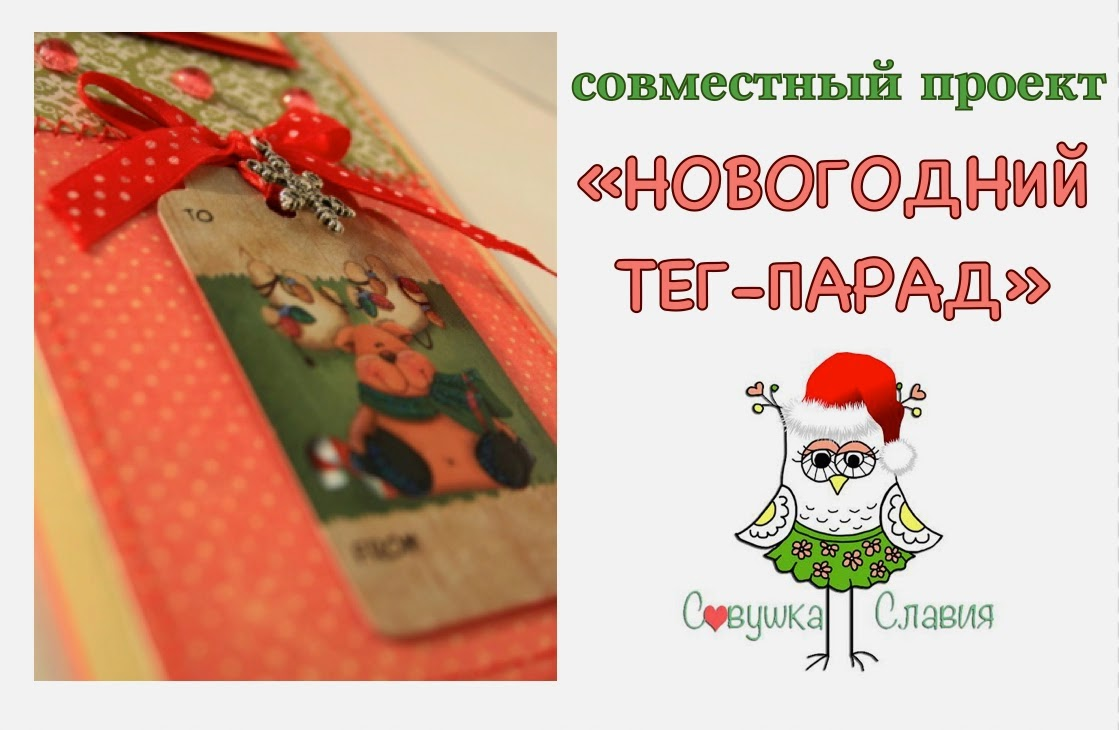 http://sovushkaslavia.blogspot.ru/2014/11/blog-post_16.html