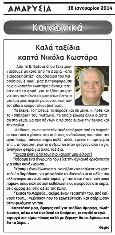 Εφημερίδα ΑΜΑΡΥΣΙΑ - Καλά ταξίδια καπτά Νικόλα Κωστάρα