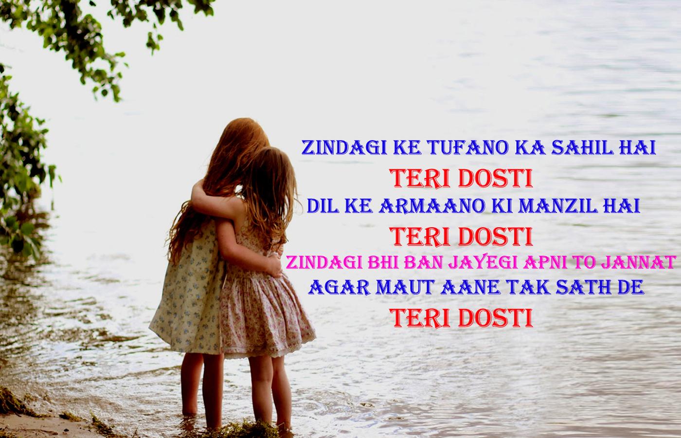 Friendship And Love Shayari Images | Picshayari