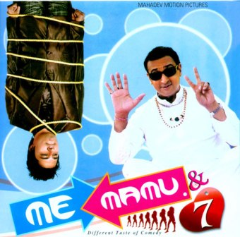 Watch Me Mamu & 7 (2013) Hindi Movie Online
