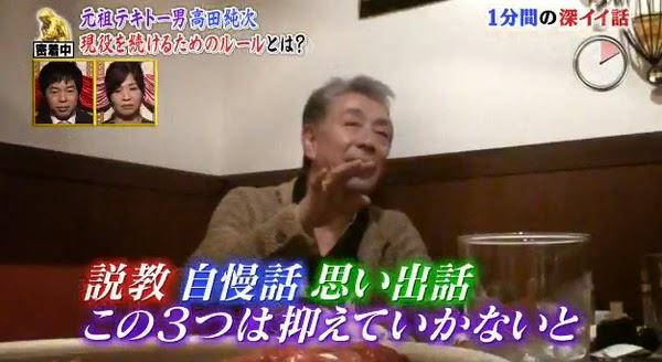 高田純次 ポリシー 説教 自慢 思い出話 深イイ話 ルール