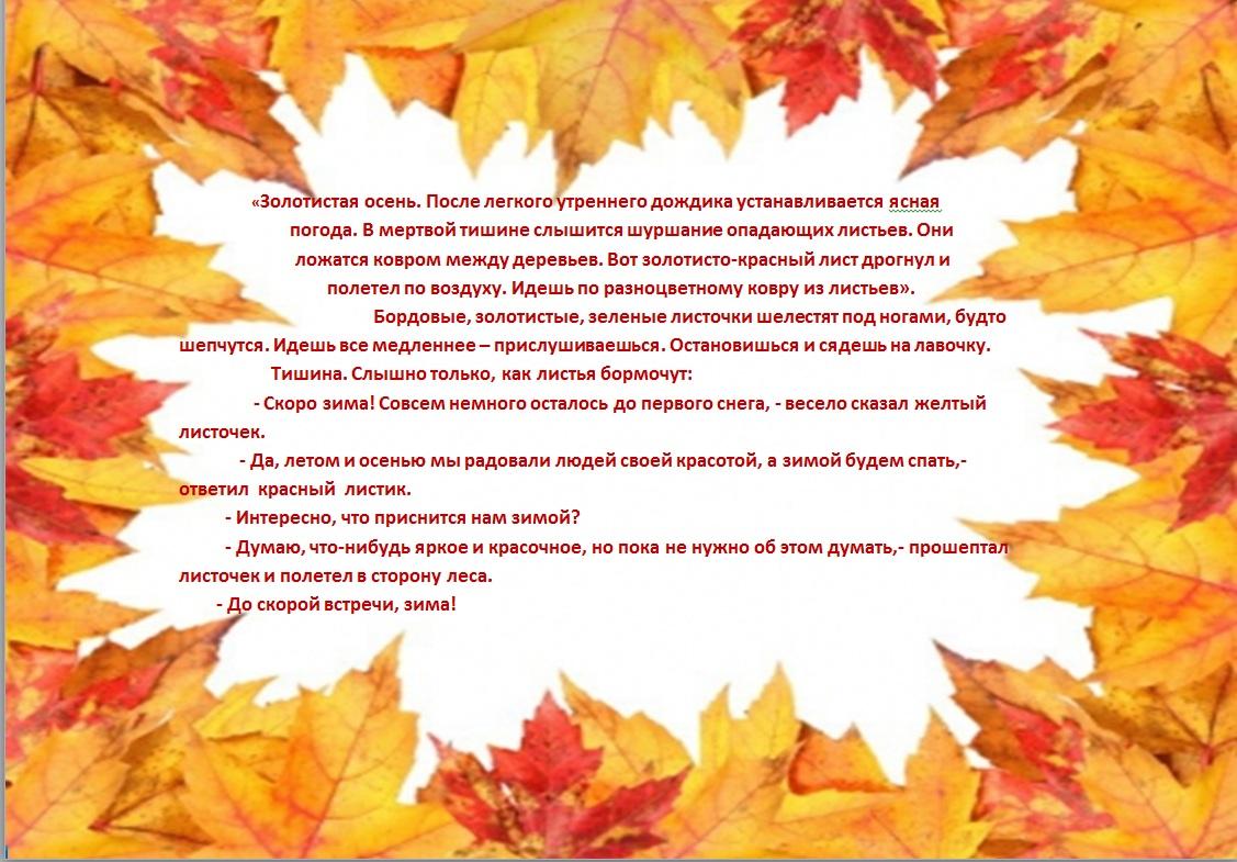 сочинение на тему осень в моем окне