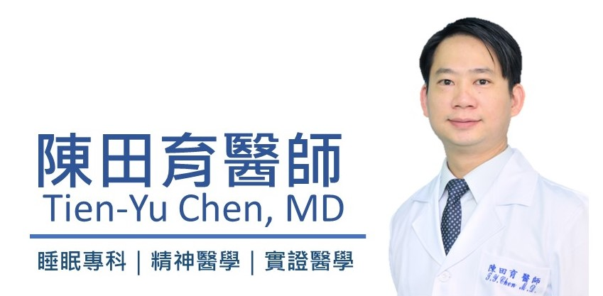 陳田育醫師|Tien-Yu Chen, MD