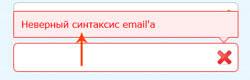 неверный синтаксис email