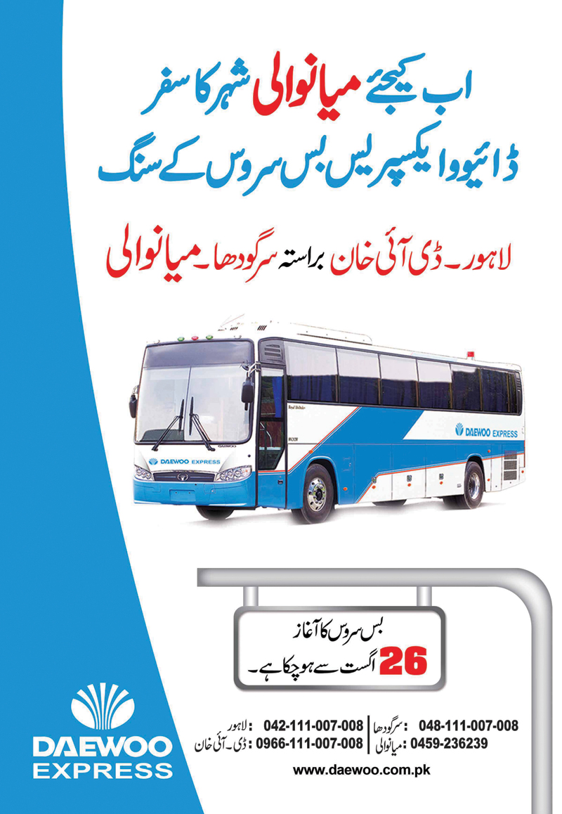 DAEWOO EXPRESS | Bus Service to D. I. Khan & Mianwali Starting ...