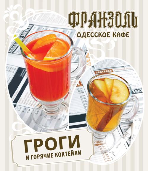 Согревающие напитки: грог