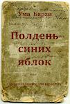 Мой ещё не опубликованный роман