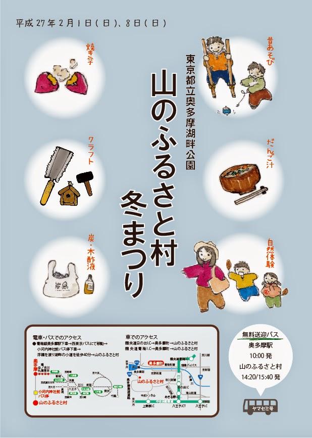 http://www.yamafuru.com/chirashi/2015fuyumatsurichirashio.pdf