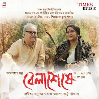 O THAKUR LYRICS - Bela Sheshe (2015) Upal Sengupta, Prashmita Paul