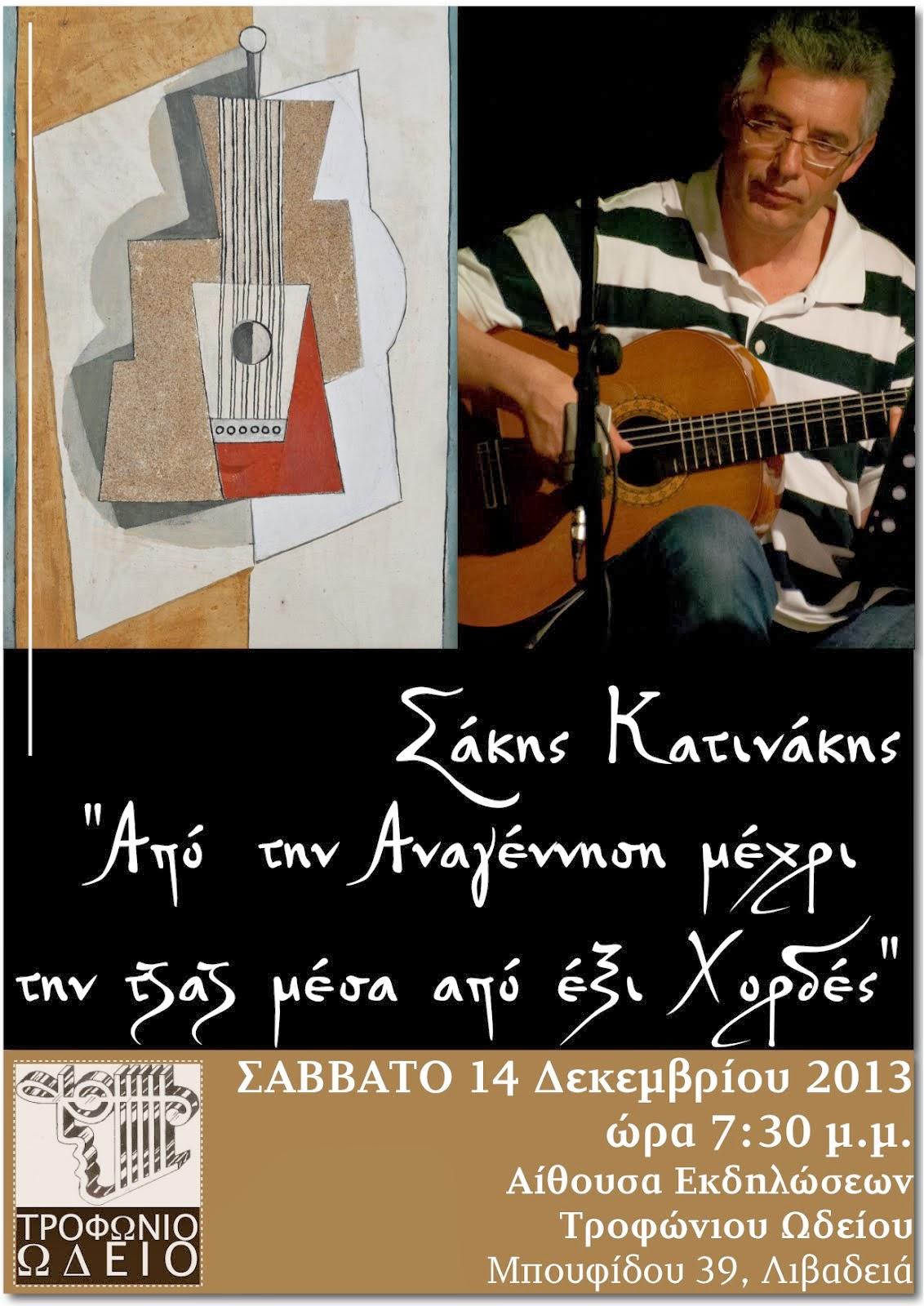 """Σάκης Κατινάκης """"Από  την Αναγέννηση μέχρι την τζαζ μέσα από έξι Χορδές"""""""