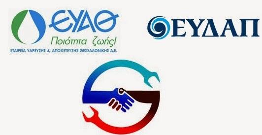 Bloomberg: ΕΥΔΑΠ και ΕΥΑΘ εξετάζεται το ενδεχόμενο συγχώνευσης;
