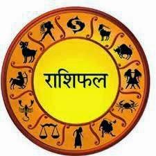 Watch your Today's Horoscope: June 04, 2014 aaja ko rashifal