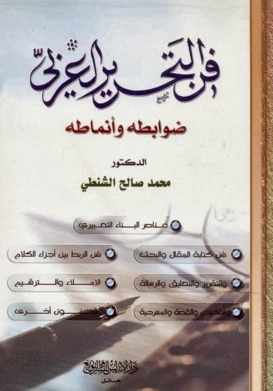 فن التحرير العربي، ضوابطه وأنماطه - محمد صالح الشنطي pdf