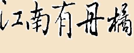 【江南有丹橘】-- 教育夢想家