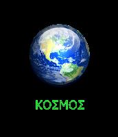 http://paidikaicinema.blogspot.gr/2015/06/oi-kaliteres-istoselides-gia-ton-kosmo.html