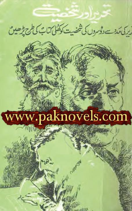 Tehreer Aur Shakhsiat By A.S Siddiqui