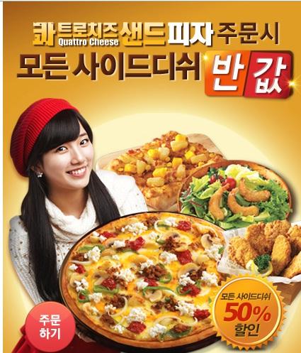 Suzy Domino Pizza 02