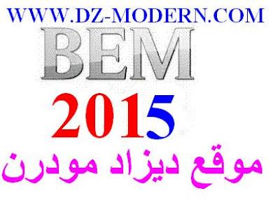 نتائج امتحان شهادة التعليم المتوسط 2015 الجزائر results bem 2015 algeria