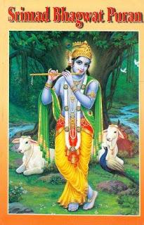 भागवत पुराण (Bhagwat Puran)