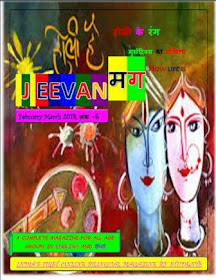 View Jeevan Mag Feb- March 2014