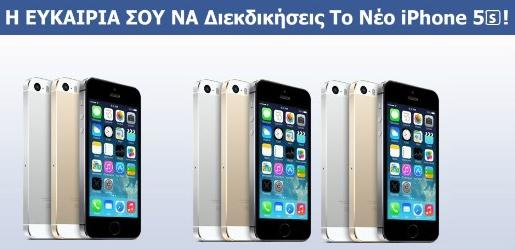 Ευκαιρία να κερδίσετε ένα iPhone 5!