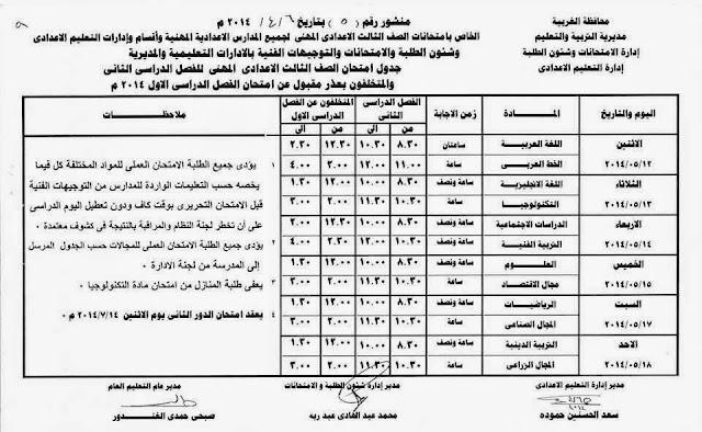 Prep Work 3 T2 جدول مواعيد صفوف الاعدادية الترم الثاني بالغربية 2014 و الاعدادية المهنية الصف الاول و الثاني و الثالث