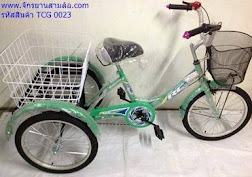 จักรยานสามล้อ รหัสสินค้า TCG 0023