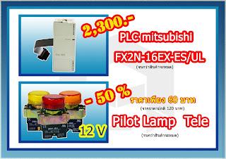 ขาย PLC MITSUBISHI Model: FX2N-16EX-ES/UL