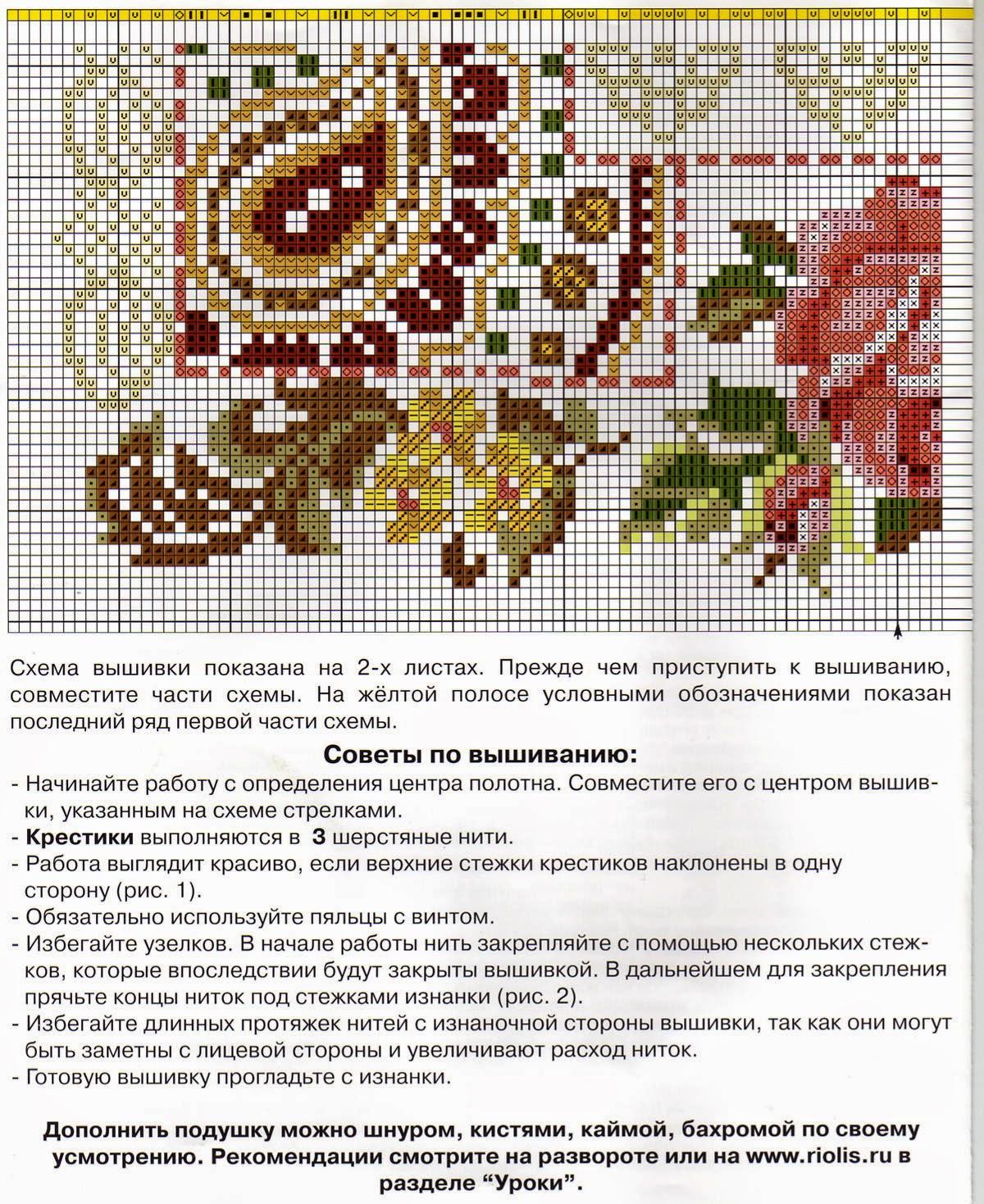 Схема для вышивания подушки скачать