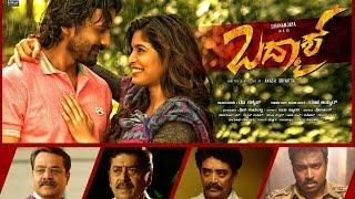 Badmaash Kannada Movie Trailer _ Dhananjay, Sanchitha Shetty, Akash Srivatsa