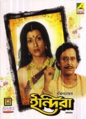 Indira (1983) - Bengali Movie