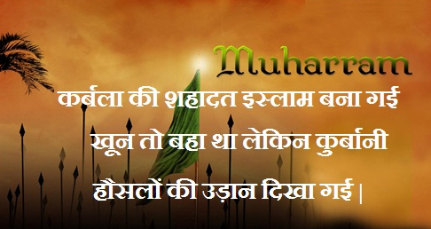Muharram Wallpapers Images Wishes SMS Quotes