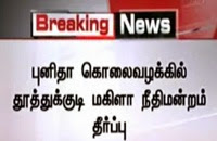 19 years imprisonment for the accused in the Punitha murder case