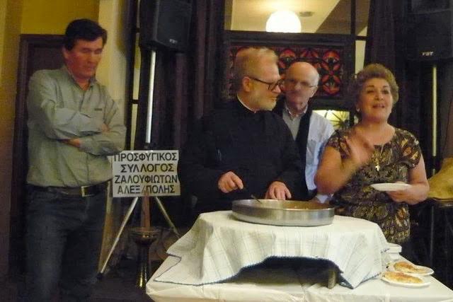 Οι Ζαλουφιώτες της Αλεξανδρούπολης κόβουν την πίτα τους